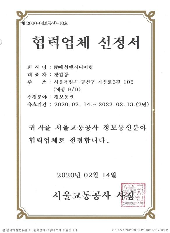 서울교통공사 협력업체 선정서.png